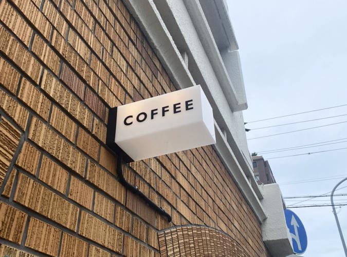 パタゴニアの南 コーヒーの看板