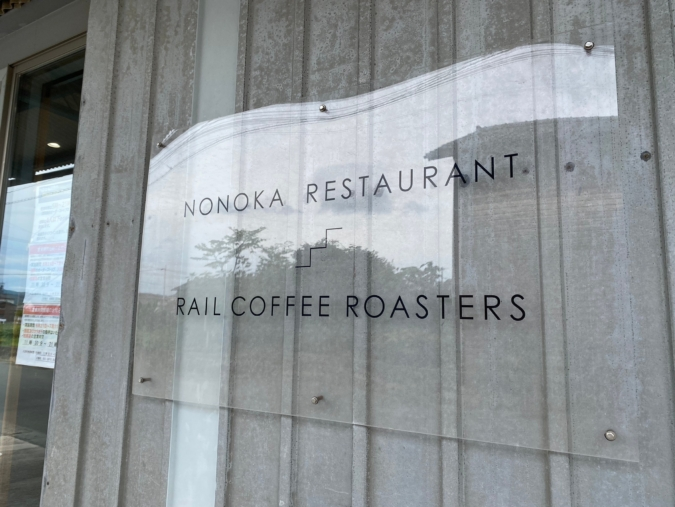 『RAIL COFFEE ROASTERS(レールコーヒーロースターズ)」看板