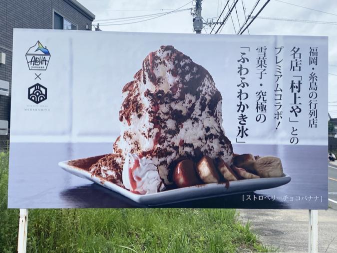 『ALOHA yanasan』は糸島の『村上や』とコラボ
