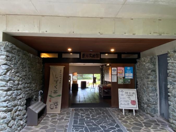 「茶の文化館」入口
