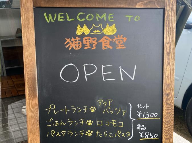 猫野食堂(ねこのしょくどう) メニューボード