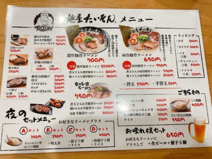 「麺屋たいそん」メニュー