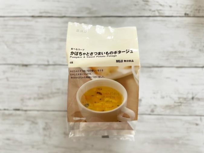 無印良品『食べるスープ かぼちゃとさつまいものポタージュ』