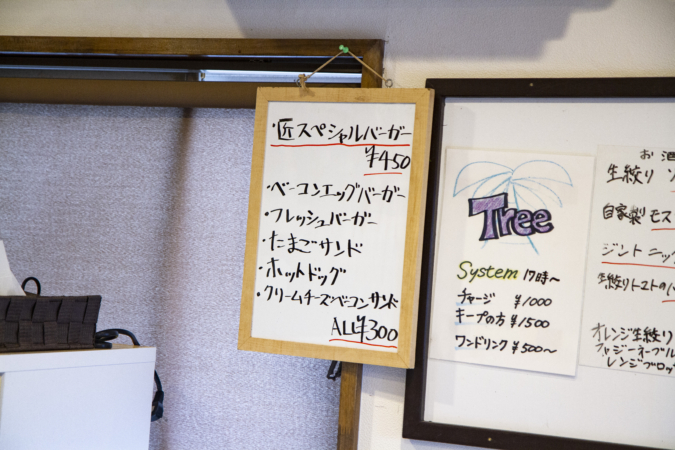 CAFE&BAR TREE(カフェ&バー ツリー)匠バーガーメニュー