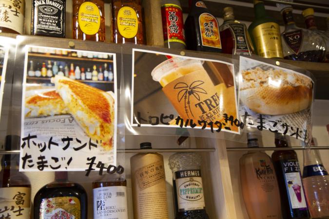 CAFE&BAR TREE(カフェ&バー ツリー)メニュー