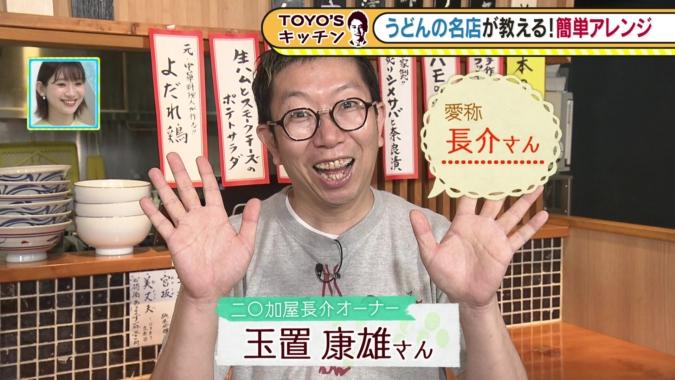 TOYO'Sキッチン 長介さんこと玉置康雄さん
