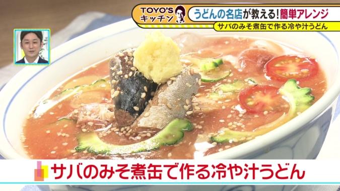 サバのみそ煮缶で作る冷や汁うどん 作り方