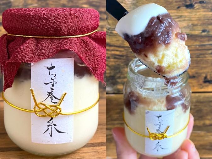 『ちぃず庵 糸』ボトルチーズケーキ
