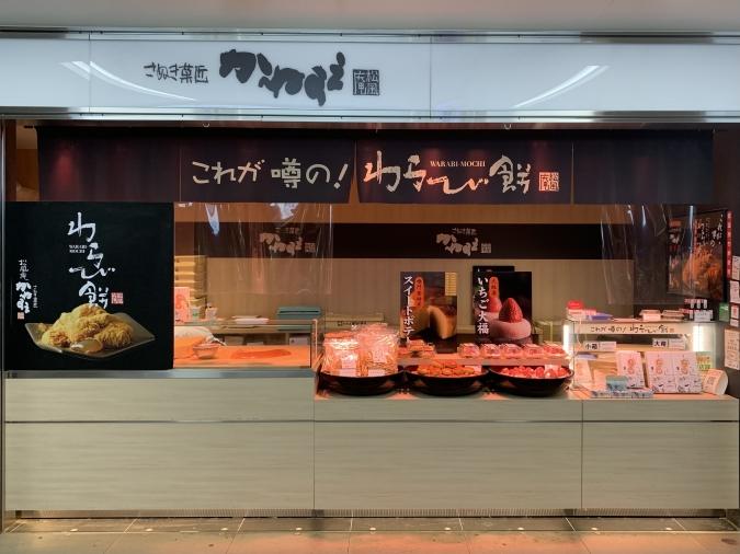 和菓子屋『かねすえJR博多店』