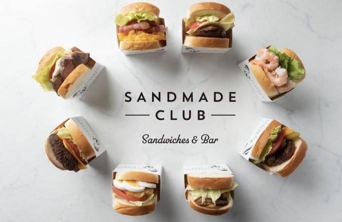 『SANDMADE CLUB(サンドメイドクラブ)』サンド