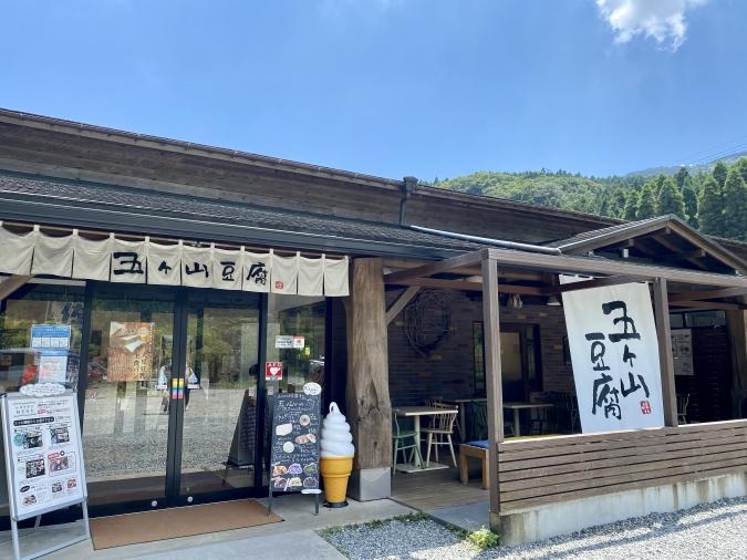 『五ヶ山豆腐』外観
