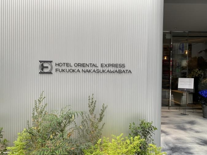 ホテル オリエンタル エクスプレス 福岡中洲川端 外観