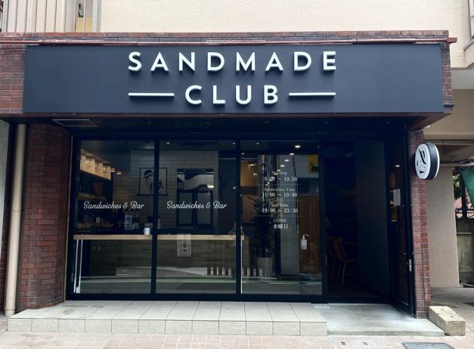 『SANDMADE CLUB(サンドメイドクラブ)』外観