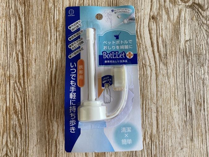 どこでもおしりを清潔に!ダイソー「BotLLet携帯用おしり洗浄具」