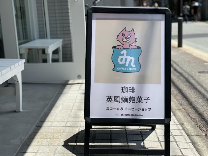 an coffee&scone(アンコーヒーアンドスコーン) 看板