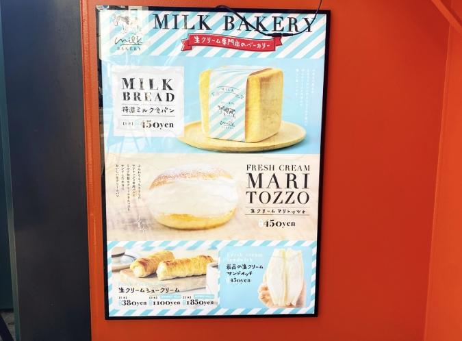 granary cafe(グラナリーカフェ)で購入できる「MILK BAKERY」のパン