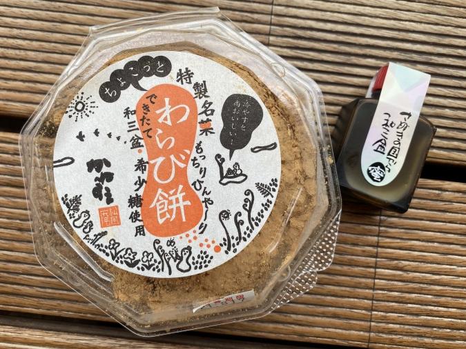 『かねすえJR博多店』わらび餅