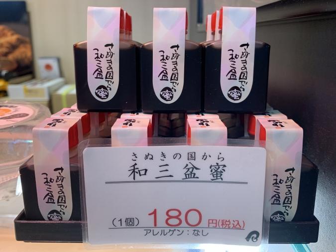 『かねすえJR博多店』和三盆蜜