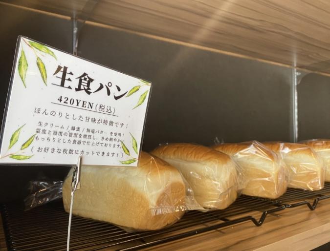 『SANDMADE CLUB(サンドメイドクラブ)』生食パン