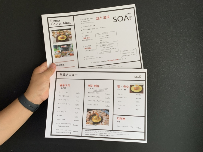 SOAr(ソア)薬院店 ディナーメニュー