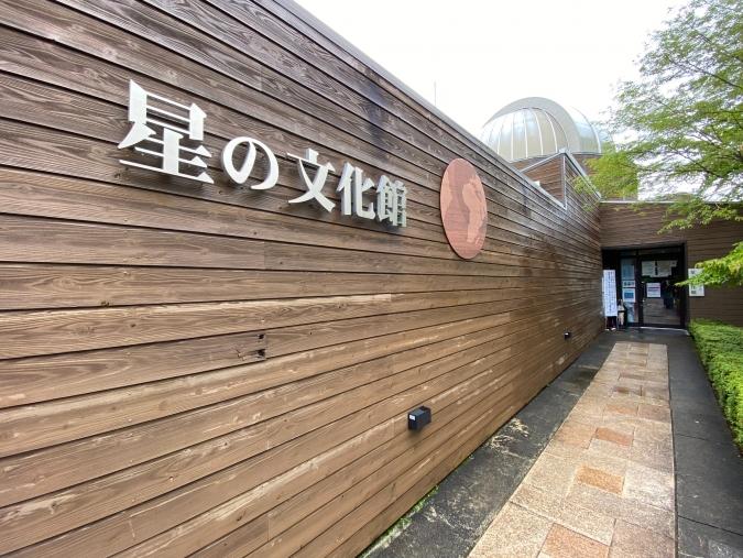 星の文化館 入口