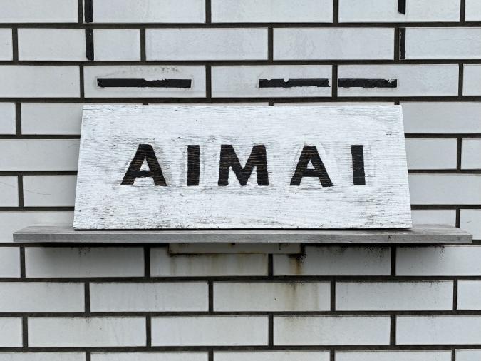『AIMAI(あいまい)』看板