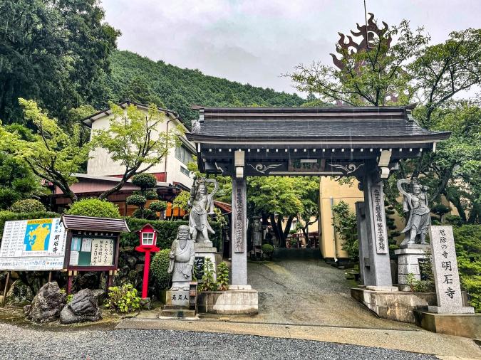 『お寺喫茶 楓』がある明石寺(入口)