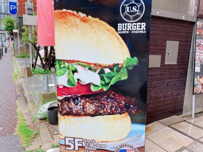 『U.S.burger(ユーエスバーガー)』看板
