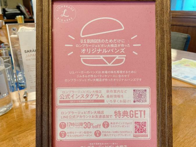 『U.S.burger(ユーエスバーガー)』オリジナルバンズ