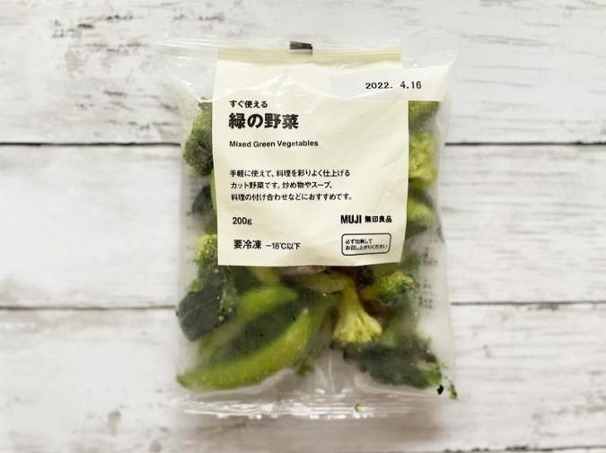 無印良品「すぐに使える 緑の野菜」
