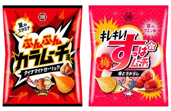 「九州カラムーチョ 甘辛チリトマト」 「九州すっぱムーチョ 九州柑橘&ビネガー」