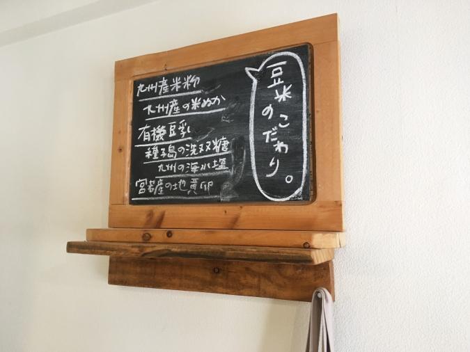 豆米(まめこめ)こだわりが書かれた黒板