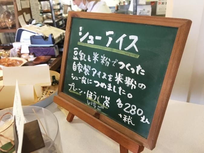 豆米(まめこめ) シューアイス