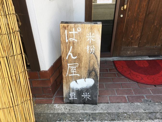 豆米(まめこめ)看板