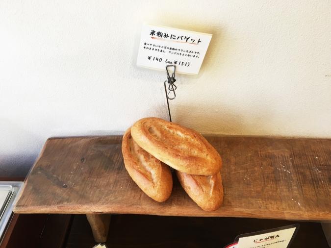 豆米(まめこめ) パン