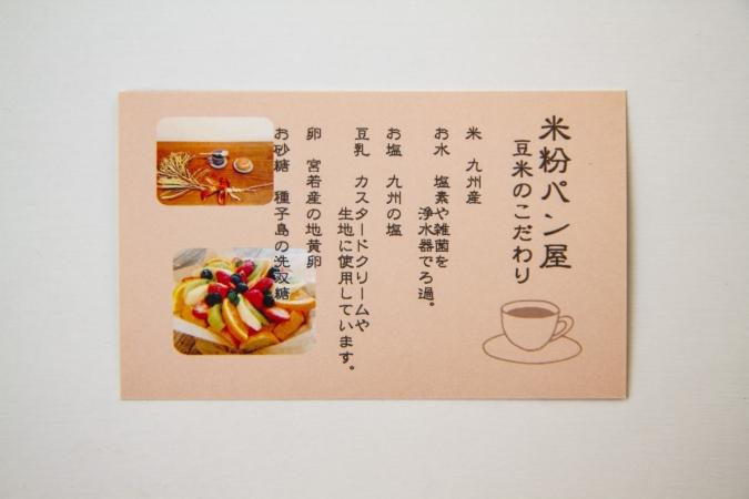 豆米(まめこめ)こだわりが書かれたショップカード