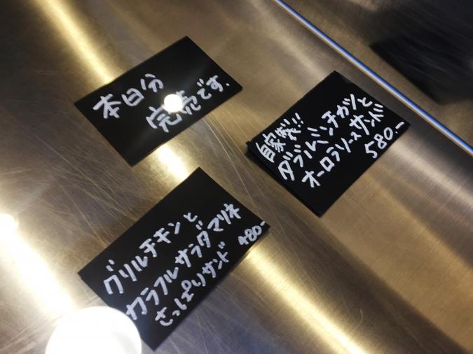 「SAND GOTO」売り切れ表示