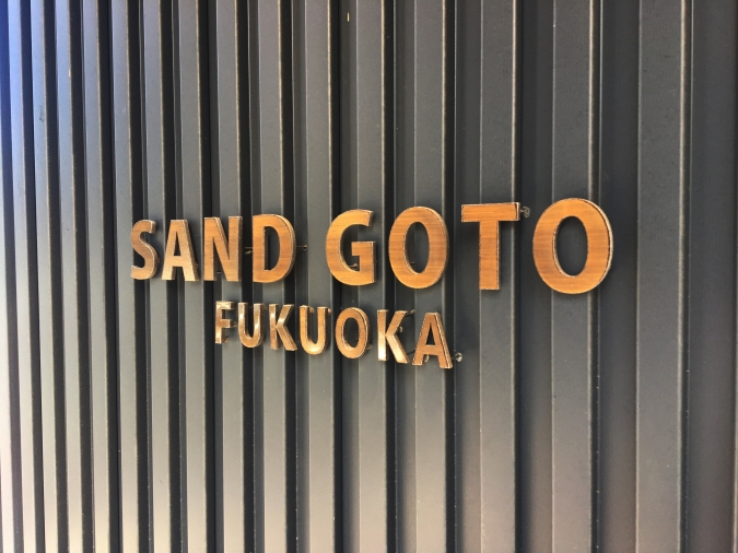 「SAND GOTO」看板
