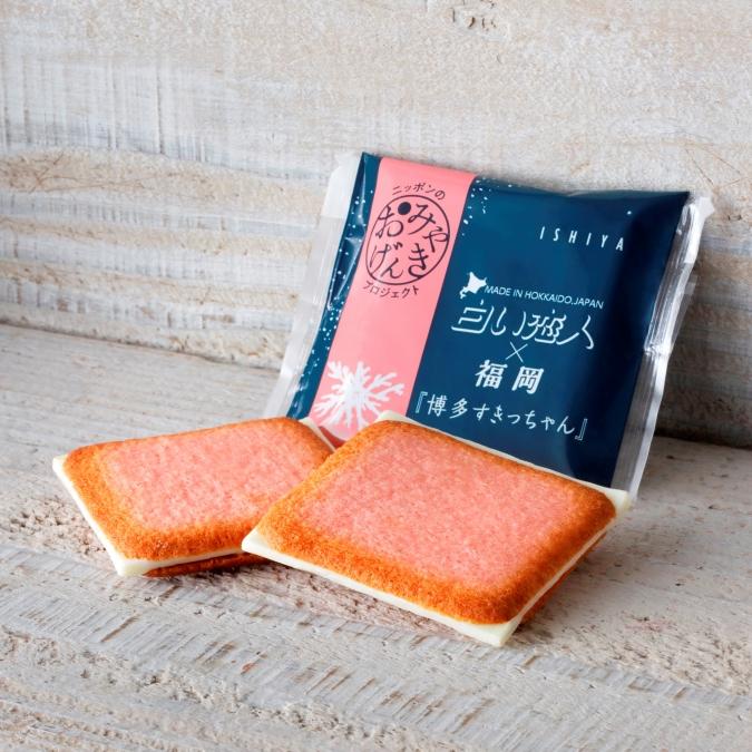 ニッポンのおみやげんきプロジェクト「博多すきっちゃん」石屋製菓