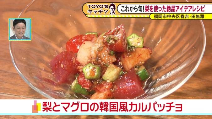 梨とマグロの韓国風カルパッチョ