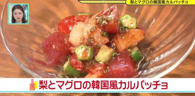 梨とマグロの韓国風カルパッチョ 作り方