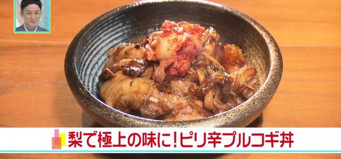 ピリ辛プルコギ丼