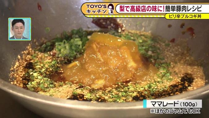 ピリ辛プルコギ丼 作り方