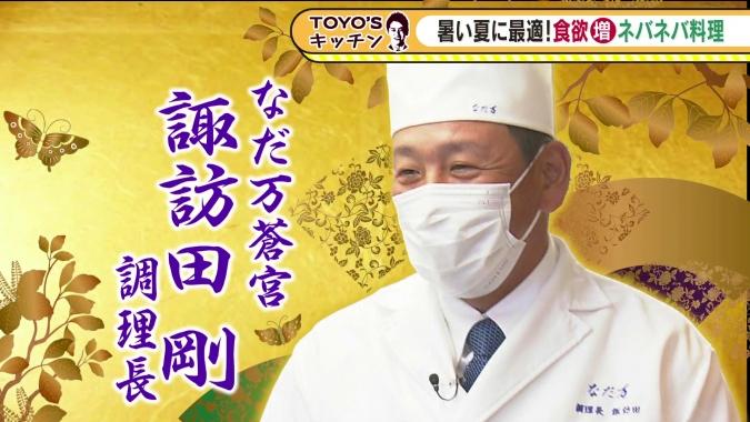 TOYO'Sキッチン なだ万蒼宮・諏訪田調理長