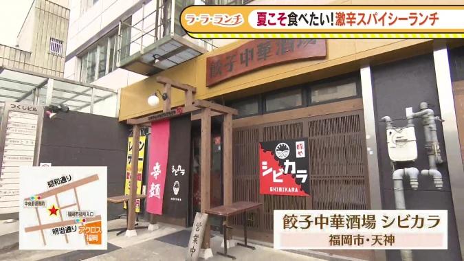 餃子中華酒場 シビカラ 外観