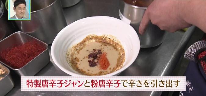 四川風トリプルパイコー坦々麺
