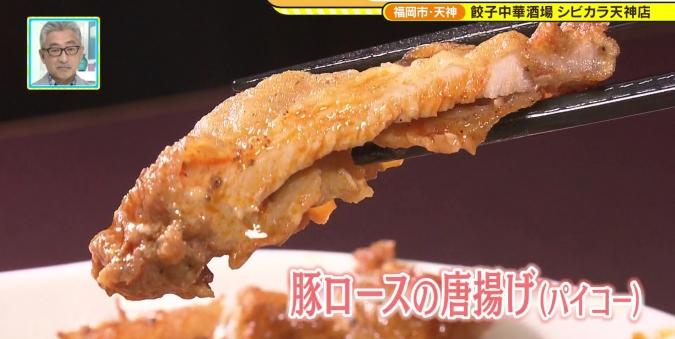 四川風トリプルパイコー坦々麺 豚ロースの唐揚げ(パイコー)