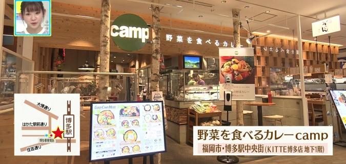 野菜を食べるカレーcamp 外観