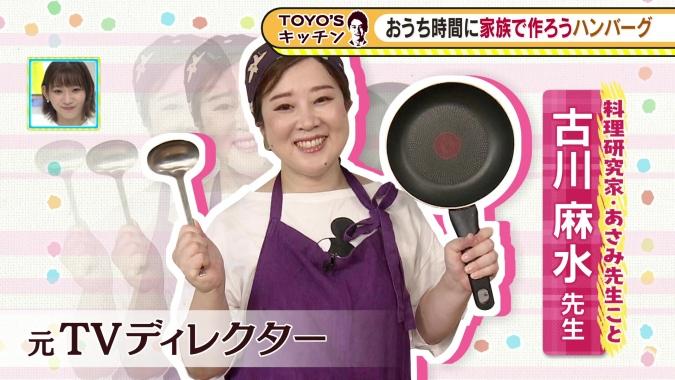 TOYO'Sキッチン 料理研究家・古川先生