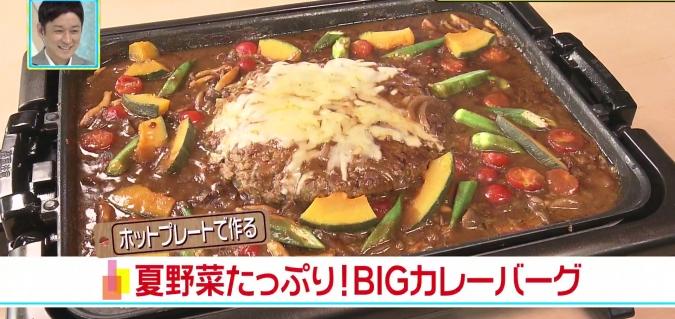 TOYO'Sキッチン「夏野菜たっぷり!BIGカレーバーグ」